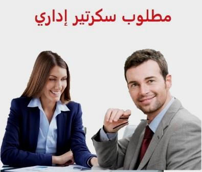 مطلوب 2 سكرتير اداري دوام مسائي وصباحي