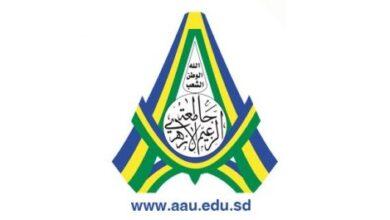 جامعة الزعيم الأزهري Alzaiem Alazhari University