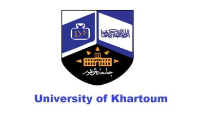 جامعة الخرطوم University of Khartoum