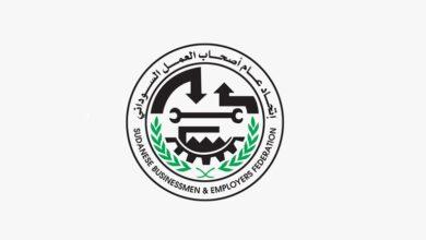 اتحاد اصحاب العمل السوداني