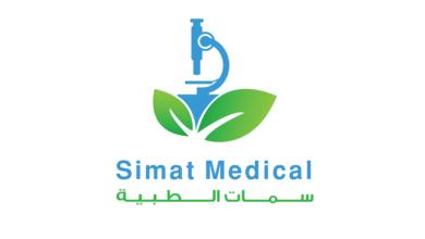 وظائف ﻣﻨﺎﺩﻳﺐ ﻣﺒﻴﻌﺎﺕ ﺷﺮﻛﺔ ﺳﻤﺎﺕ ﺍﻟﻄﺒﻴﺔ Simat Medical CO