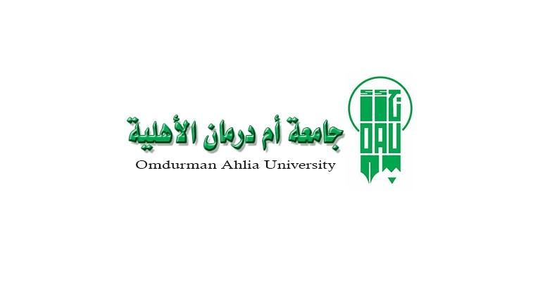 جامعة أم درمان الأهلية Omdurman Ahlia University (OAU)
