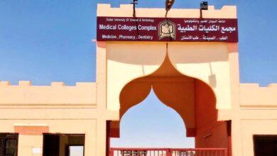 وظائف أعضاء هيئة التدريس ومساعدي التدريس ومبرمجين بجامعة السودان للعلوم والتكنولوجيا