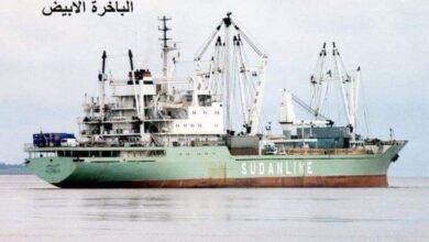 إعلان بمنح فرص تدريب شركة الخطوط البحرية السودانية